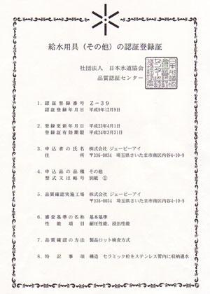 給水用具認証登録証 日本水道協会