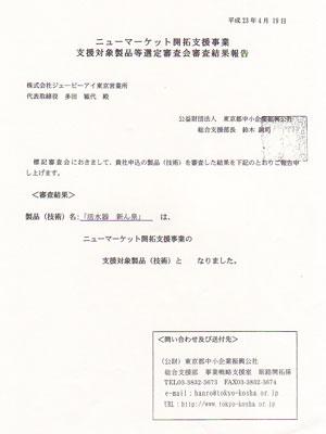 東京都中小企業振興公社ニューマーケット開拓支援事業