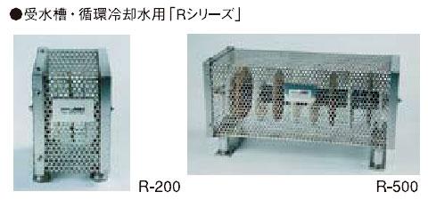 受水槽・循環冷却水用Rシリーズ